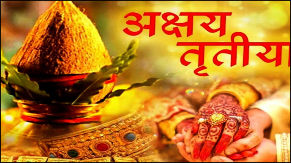 Akshaya Tritiya is the most auspicious day of the year, what to do and what not to do
