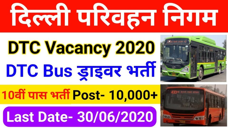 Now even 10th pass can apply in government job, apply till 30th June