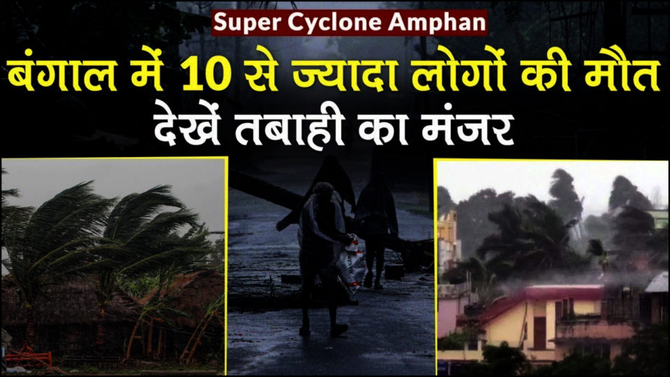 Hurricane Amfan - Doom appears to wreak havoc in West Bengal and Odisha