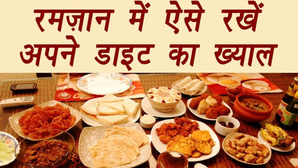 Take special care during Ramadan, this diet included in Sehri-Iftar