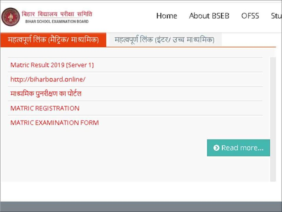 Bihar Board 10th Result - Bihar Board 10th result released, can see results sitting at home.