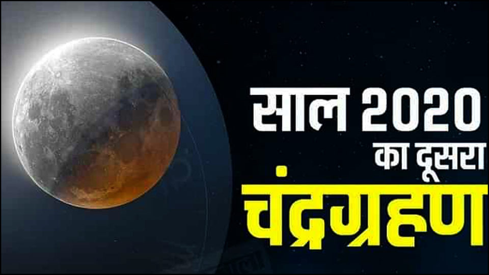 Be careful today lunar eclipse, 10 special things that will keep you safe