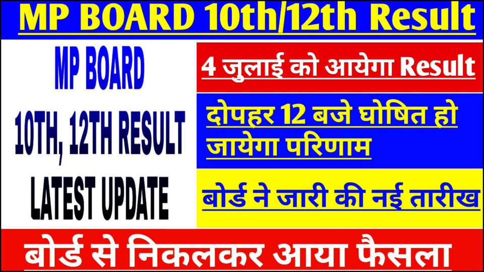 Board Result Update- MP Board 10th result will be announced tomorrow
