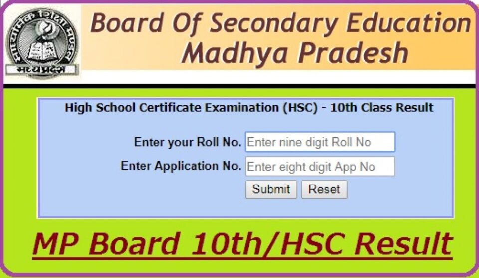 MP Borad Result- 15 students achieved first rank together for the first time in 10th result,