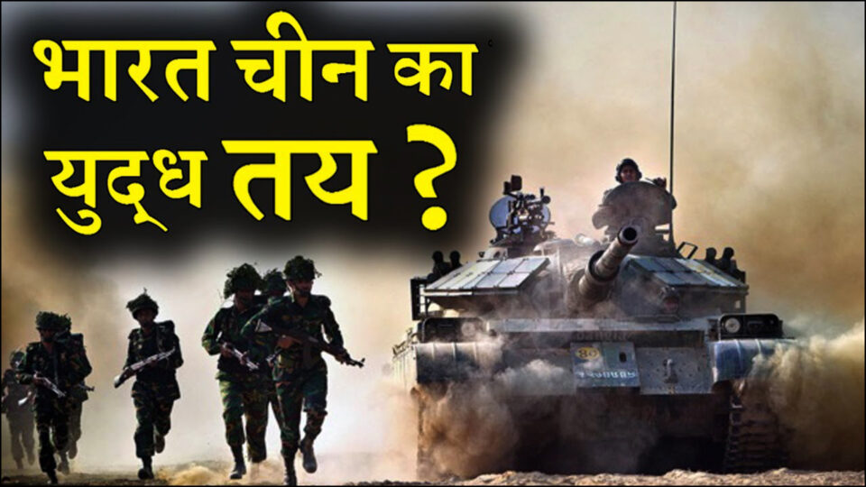 Indian army and Chinese army face to face in eastern Ladakh, India eyes China